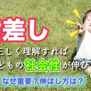"""""""指差し""""を正しく理解すれば子どもの社会性は伸びる!【後編:指差しの重要性と関わりへの活かし方】"""