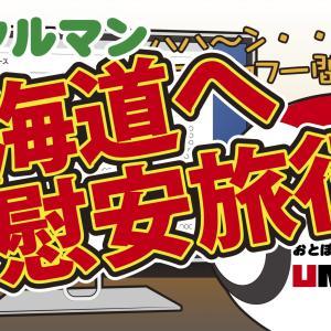 北海道へ慰安旅行?