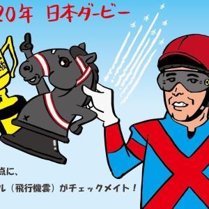 今週はコントレイル号が三冠馬を目指しますよ。