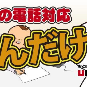 メインクライアント(どんだけ~編)