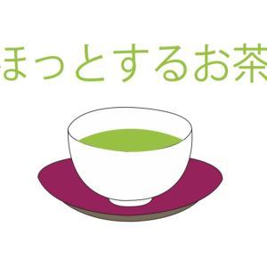 お茶🍵😌🌱