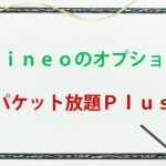 mineoから新しいオプション「新しい風になるのか?」