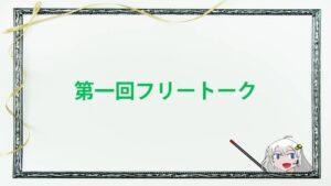 第一回フリートーク【レペゼン地球】