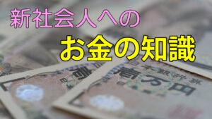 新社会人へのお金の知識
