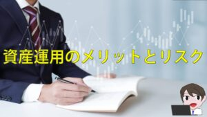 【投資初心者】資産投資のメリットとリスク