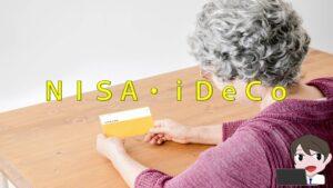 【投資初心者】NISA・iDeCoお得な制度と考えるべき点
