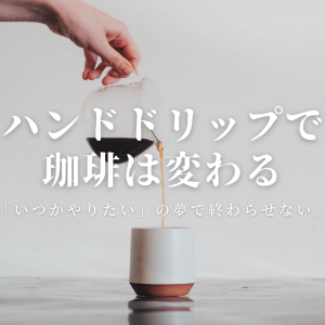 【1万円で揃う】ハンドドリップに必要な道具と豆のおすすめ購入場所をまとめました!