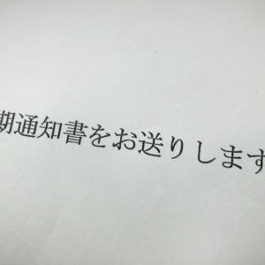 介護認定のお手紙来た