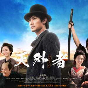 三浦春馬主演 映画「天外者」2020年12月11日公開 パワハラ? 一方ネット上では・・・