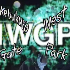 伝説のドラマ 池袋ウエストゲートパーク アニメ版との比較 あの有名芸能人も出演していた!
