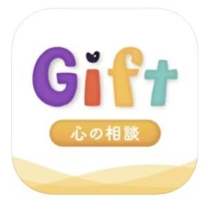 アプリ Gift(ギフト)-辛い心のお悩み相談 使用してみた感想 個別のカウンセラーとチャット&電話で会話