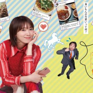 ドラマ ひねくれ女のボッチ飯 第5話感想 タイ料理でひねくれる 嘘は化粧する事と同じ?