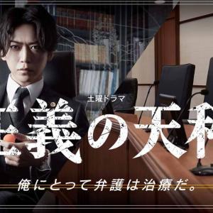 【亀梨和也主演】NHK土曜ドラマ 正義の天秤 第5話(最終回)感想 鷹野和也という男の正義
