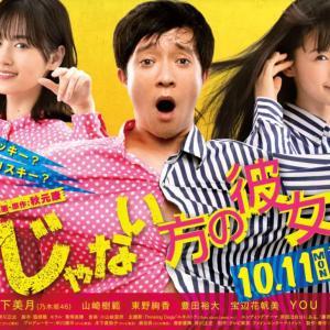 【濱田岳×山下美月W主演】ドラマ じゃない方の彼女 第3話感想 怜子からのとどめのキス