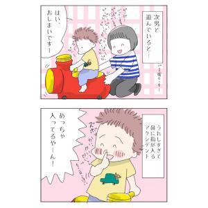 【雑】ブログ村登録と昨日の次男