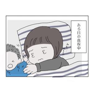【長男のアレルギー問題】その2.真夜中の嘔吐