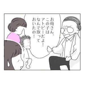 【長男のアレルギー問題】その3.激おこ先生との出会い