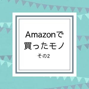 【お気に入り】Amazonで買ったモノ、その2