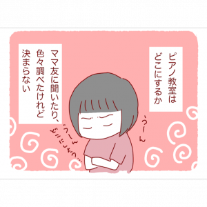 【こども】ピアノを習っている話