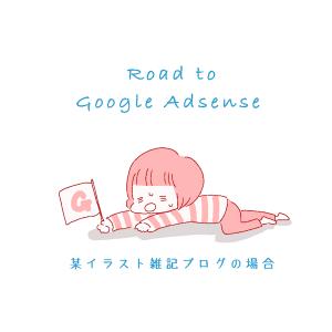 グーグルアドセンスへの道のり(某イラスト雑記ブログの場合)
