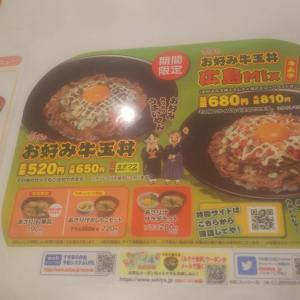【今回もすき屋に来ました】期間限定「お好み牛玉丼・お好み牛玉丼Mix」【せめて焼きそばは、短く切ってほしかった】