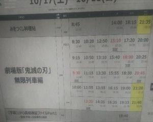 【劇場版「鬼滅の刃」無限列車編を見に行ったら】無限列車の時刻表を発見した話w