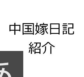 「月さんカワイイ」中国嫁日記がおもしろくてオススメ