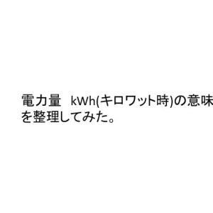 電力量 kWh(キロワット時)の意味を整理してみた。キロワット時からジュールへの変換