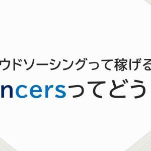 【Lancers】クラウドソーシングって稼げるの?