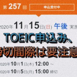 【TOEIC】締切時間ギリギリの申込みは要注意!