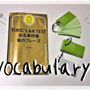 【TOEIC】当たり前だけど、単語を知らなきゃ聞き取れない…