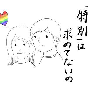 【LGBTQ】公平であってほしいだけ。