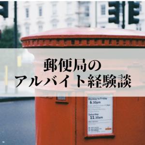 【年末年始】郵便局の短期アルバイトの経験談