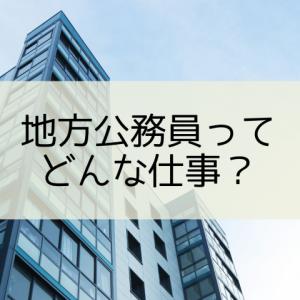 【経験談】地方公務員ってどんな仕事?給料は?
