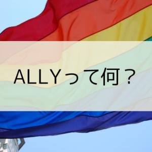 "【LGBTQ+】""ALLY(アライ)""ってどんな意味?"