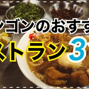 【失敗しない】ヤンゴンのおすすめレストラン31選【日本食・ミャンマー料理】