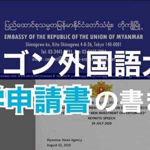 ヤンゴン外国語大学の入学申請書の書き方