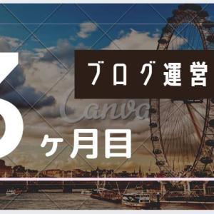 ブログ運営報告💛3ヶ月目で初収益1500円!PV数は?【2020年11月】