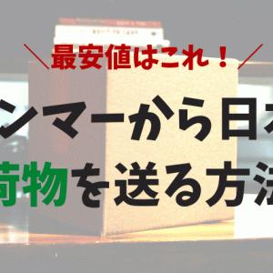 ミャンマーから日本に荷物を送るのに1番安い方法は?【EMS/DHL/ローカル業者】