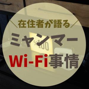 【無料スポット】ミャンマーWi-Fi事情を在住者が解説!空港にはある?【おすすめのレンタルWi-Fiも】