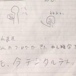 ノマド女子大生13 ゆず的デジタルデトックス前編 〜まさかの全部、手書きです。〜