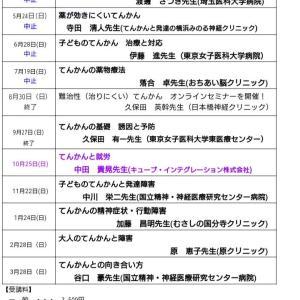 10月25日(日)  東京で