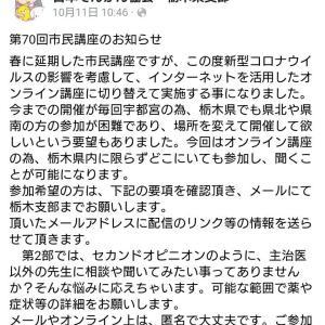10月25日(日)  日本てんかん協会 栃木県支部