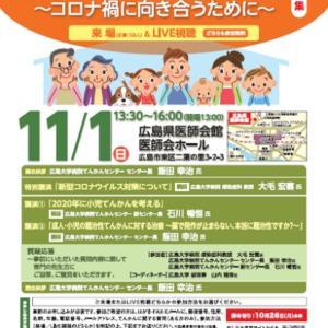 11月1日(日) 広島で