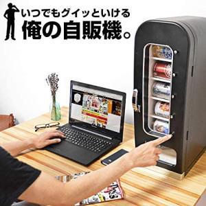 俺の自販機の口コミレビュー!電気代など通販でどこで買える?ボタンを押すと350ml缶が冷蔵庫から出てくる!
