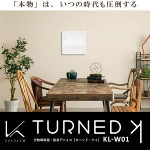 カルテック ターンドケイ【KL-W01】評判や口コミ効果などまとめてご紹介!