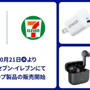Anker(アンカー)セブンでイヤホンや急速充電器などが買える!