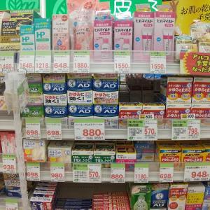 ヒルドイドは市販薬で代用可能【顔に使える医薬品、厳選5つ紹介】