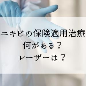 ニキビの保険適用治療は何がある?レーザーも可能?【2021年】