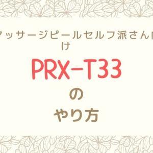 PRX-T33マッサージピールのやり方【公式マニュアルより解説】